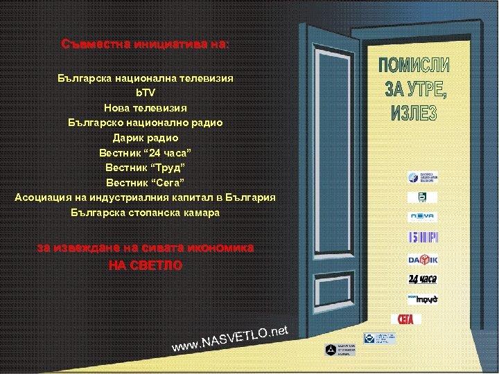 Съвместна инициатива на: Българска национална телевизия b. TV Нова телевизия Българско национално радио Дарик