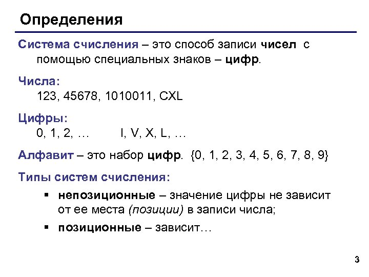 Определения Система счисления – это способ записи чисел с помощью специальных знаков – цифр.