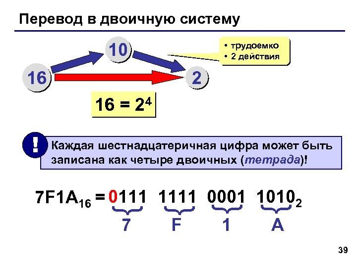 Перевод в двоичную систему 10 • трудоемко • 2 действия 16 2 16 =