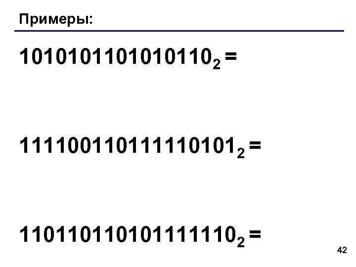 Примеры: 1010101102 = 1111001101111101012 = 1101101101011111102 = 42