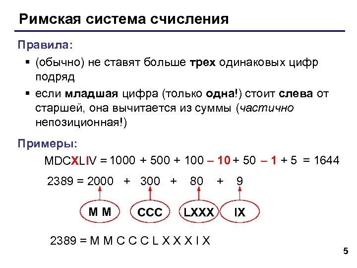 Римская система счисления Правила: § (обычно) не ставят больше трех одинаковых цифр подряд §