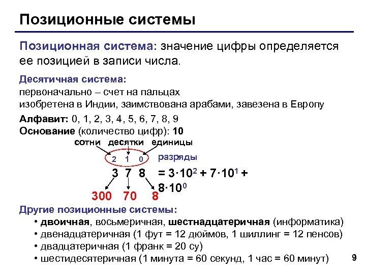 Позиционные системы Позиционная система: значение цифры определяется ее позицией в записи числа. Десятичная система: