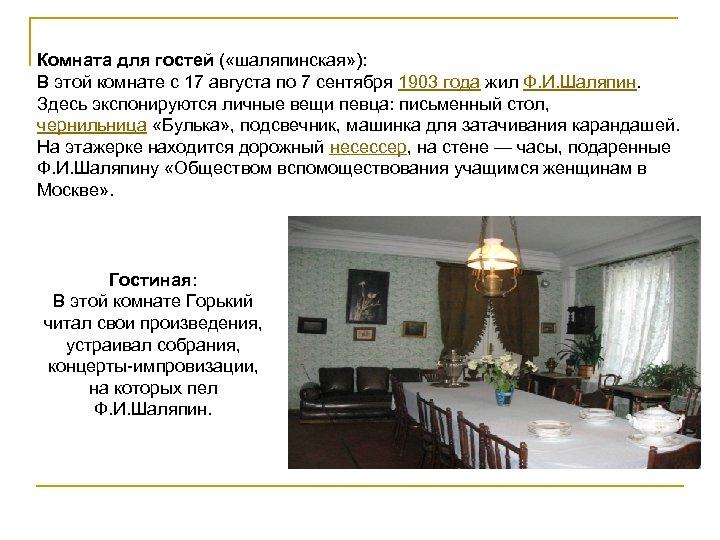 Комната для гостей ( «шаляпинская» ): В этой комнате с 17 августа по 7