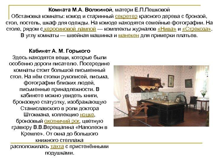 Комната М. А. Волжиной, матери Е. П. Пешковой Обстановка комнаты: комод и старинный секретер