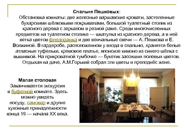 Спальня Пешковых: Обстановка комнаты: две железные варшавские кровати, застеленные бухарскими шёлковыми покрывалами, большой туалетный