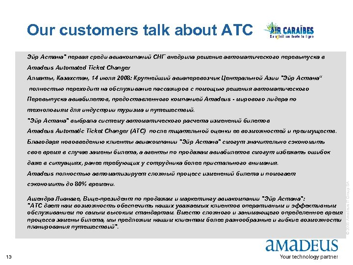 Our customers talk about ATC Эйр Астана