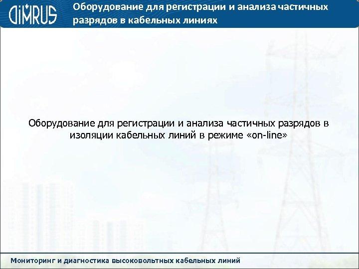 Оборудование для регистрации и анализа частичных разрядов в кабельных линиях Оборудование для регистрации и