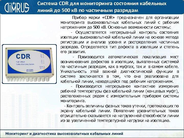 Система CDR для мониторинга состояния кабельных линий до 500 к. В по частичным разрядам