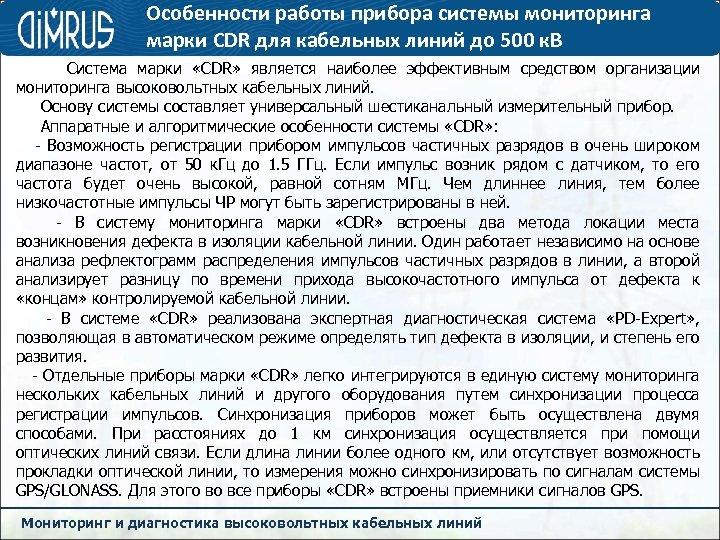 Особенности работы прибора системы мониторинга марки CDR для кабельных линий до 500 к. В
