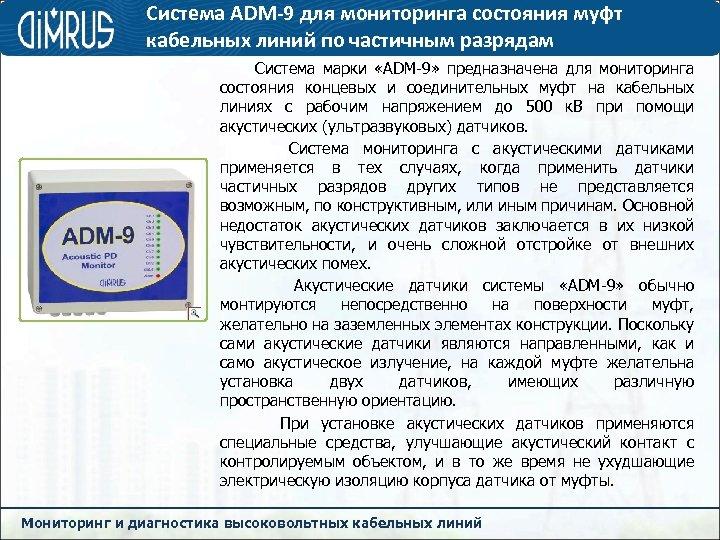 Система ADM-9 для мониторинга состояния муфт кабельных линий по частичным разрядам Система марки «ADM-9»