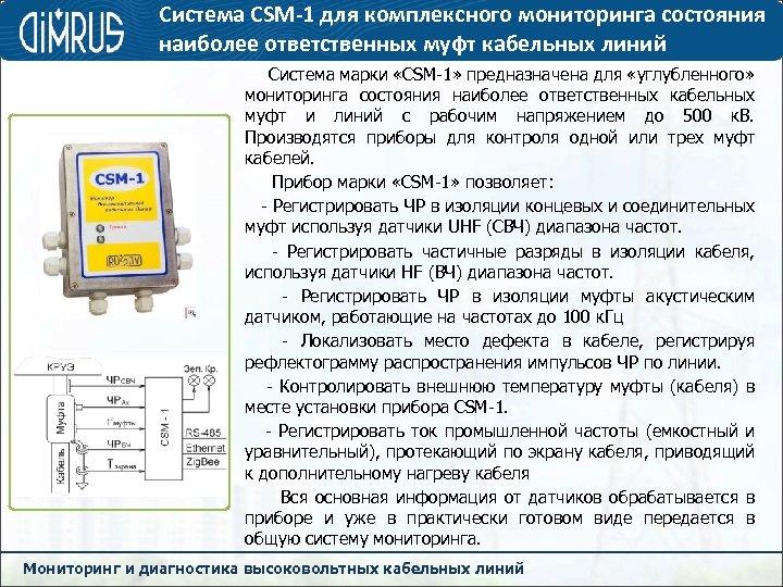 Система CSM-1 для комплексного мониторинга состояния наиболее ответственных муфт кабельных линий Система марки «CSM-1»