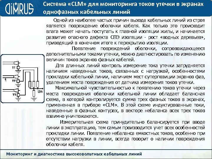 Система «CLM» для мониторинга токов утечки в экранах однофазных кабельных линий Одной из наиболее