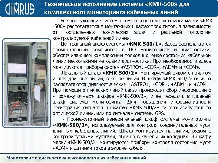 Техническое исполнение системы «КМК-500» для комплексного мониторинга кабельных линий Все оборудование системы комплексного мониторинга