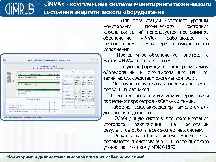 «i. NVA» - комплексная система мониторинга технического состояния энергетического оборудования Для организации «верхнего
