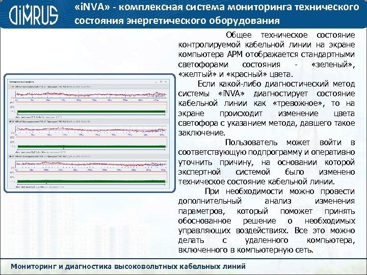 «i. NVA» - комплексная система мониторинга технического состояния энергетического оборудования Общее техническое состояние