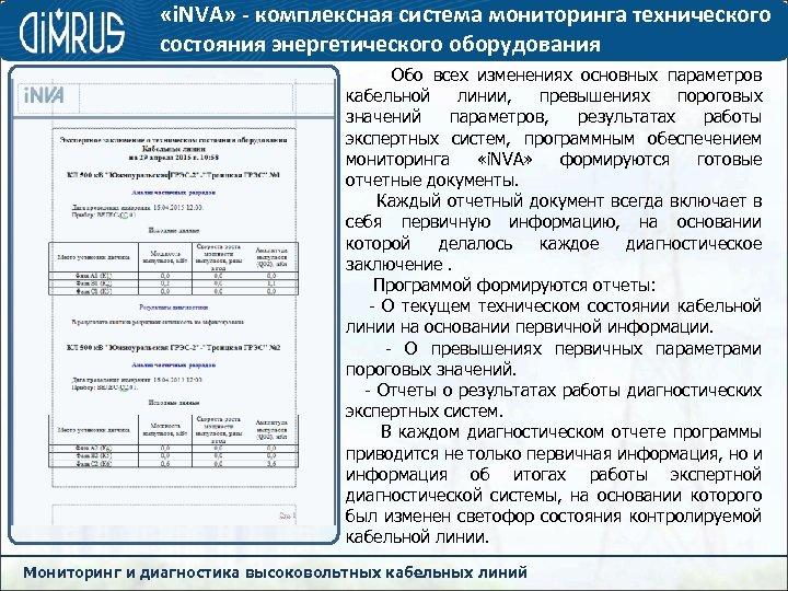 «i. NVA» - комплексная система мониторинга технического состояния энергетического оборудования Обо всех изменениях