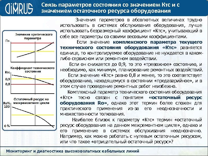 Связь параметров состояния со значением Ктс и с значением остаточного ресурса оборудования Значения параметров