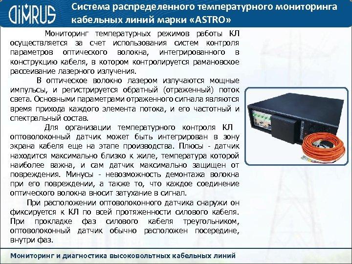 Система распределенного температурного мониторинга кабельных линий марки «ASTRO» Мониторинг температурных режимов работы КЛ осуществляется