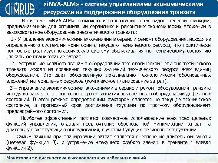 «i. NVA-ALM» - система управлениями экономическими ресурсами на поддержание оборудования транзита В системе