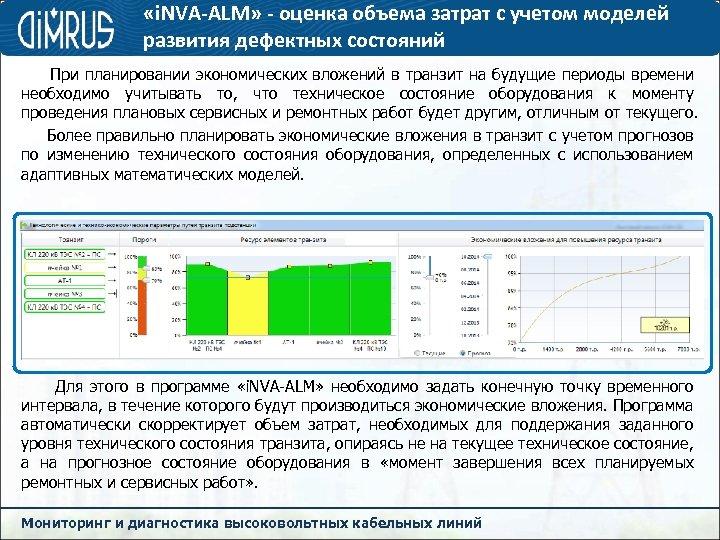 «i. NVA-ALM» - оценка объема затрат с учетом моделей развития дефектных состояний При