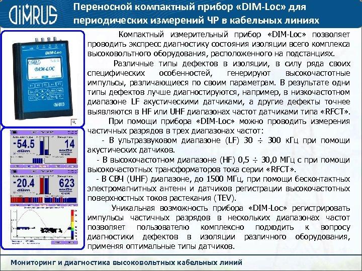 Переносной компактный прибор «DIM-Loc» для периодических измерений ЧР в кабельных линиях Компактный измерительный прибор