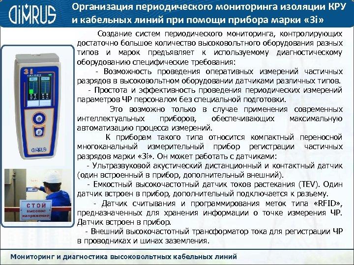 Организация периодического мониторинга изоляции КРУ и кабельных линий при помощи прибора марки « 3