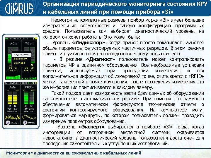 Организация периодического мониторинга состояния КРУ и кабельных линий при помощи прибора « 3 i»