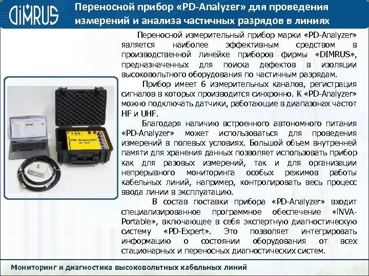 Переносной прибор «PD-Analyzer» для проведения измерений и анализа частичных разрядов в линиях Переносной измерительный
