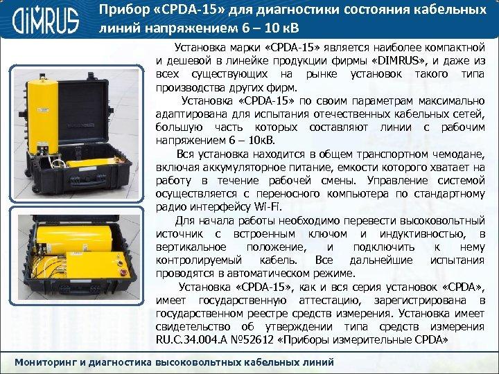 Прибор «CPDA-15» для диагностики состояния кабельных линий напряжением 6 – 10 к. В Установка