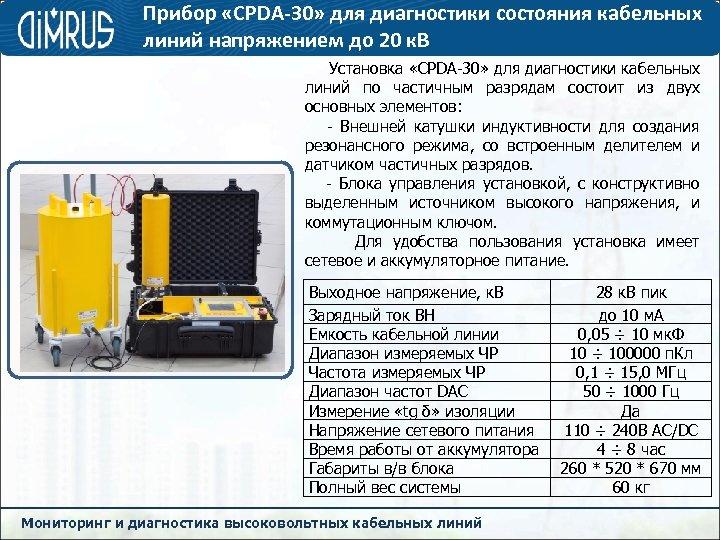 Прибор «CPDA-30» для диагностики состояния кабельных линий напряжением до 20 к. В Установка «CPDA-30»