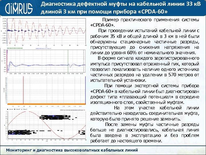 Диагностика дефектной муфты на кабельной линии 33 к. В длиной 3 км при помощи