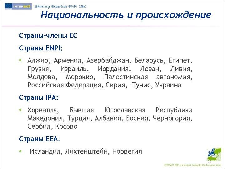 Национальность и происхождение Страны-члены ЕС Страны ENPI: • Алжир, Армения, Азербайджан, Беларусь, Египет, Грузия,