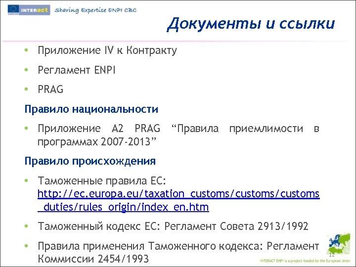 Документы и ссылки • Приложение IV к Контракту • Регламент ENPI • PRAG Правило
