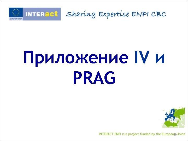 Приложение IV и PRAG 13
