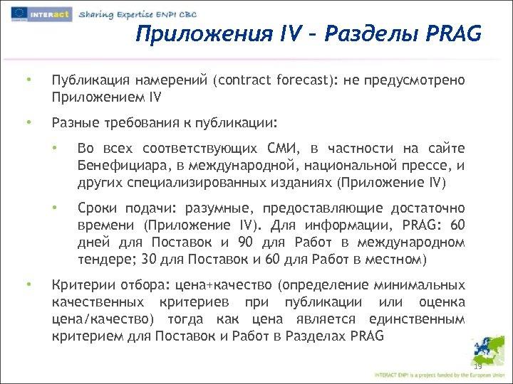 Приложения IV – Разделы PRAG • Публикация намерений (сontract forecast): не предусмотрено Приложением IV