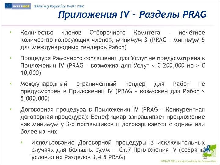 Приложения IV – Разделы PRAG • Количество членов Отборочного Комитета – нечётное количество голосующих