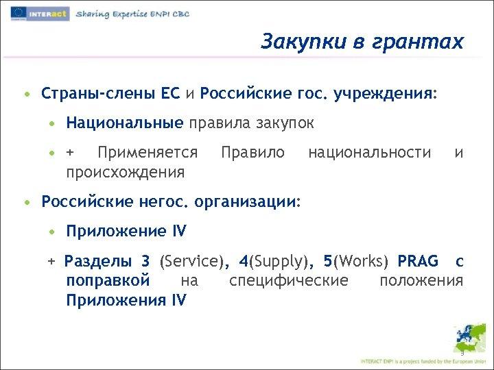 Закупки в грантах • Страны-слены ЕС и Российские гос. учреждения: • Национальные правила закупок