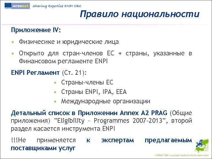 Правило национальности Приложение IV: • Физичесике и юридические лица • Открыто для стран-членов ЕС