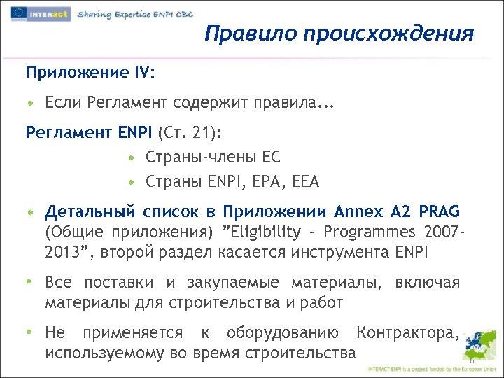 Правило происхождения Приложение IV: • Если Регламент содержит правила. . . Регламент ENPI (Ст.