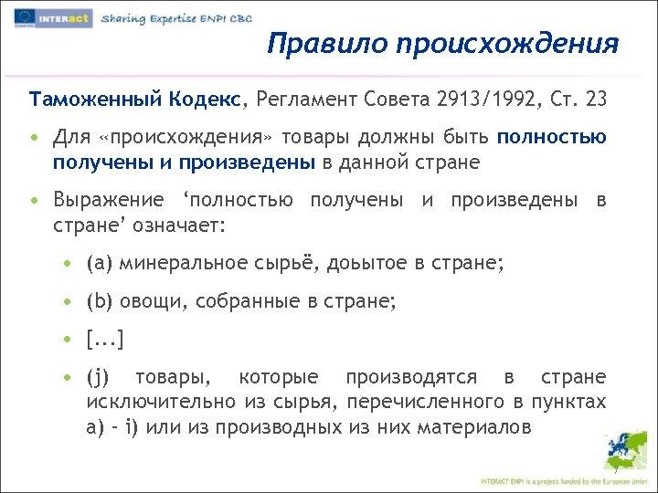 Правило происхождения Таможенный Кодекс, Регламент Совета 2913/1992, Ст. 23 • Для «происхождения» товары должны