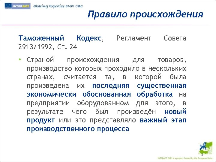 Правило происхождения Таможенный Кодекс, 2913/1992, Ст. 24 Регламент Совета • Страной происхождения для товаров,