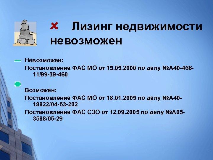 Лизинг недвижимости невозможен Невозможен: Постановление ФАС МО от 15. 05. 2000 по делу №А