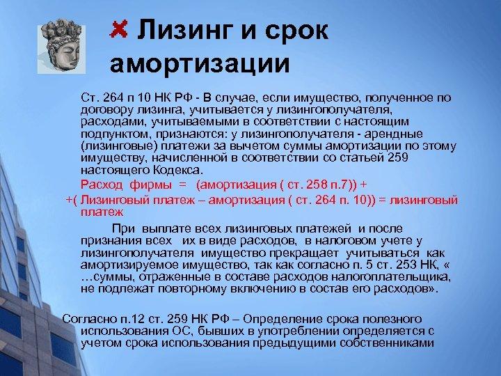 Лизинг и срок амортизации Ст. 264 п 10 НК РФ - В случае, если