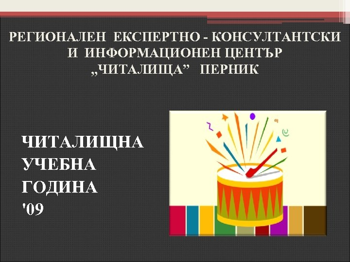 """РЕГИОНАЛЕН ЕКСПЕРТНО - КОНСУЛТАНТСКИ И ИНФОРМАЦИОНЕН ЦЕНТЪР """"ЧИТАЛИЩА"""" ПЕРНИК ЧИТАЛИЩНА УЧЕБНА ГОДИНА '09"""