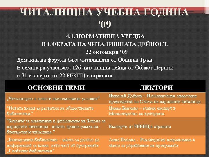 ЧИТАЛИЩНА УЧЕБНА ГОДИНА '09 4. 1. НОРМАТИВНА УРЕДБА В СФЕРАТА НА ЧИТАЛИЩНАТА ДЕЙНОСТ. 22
