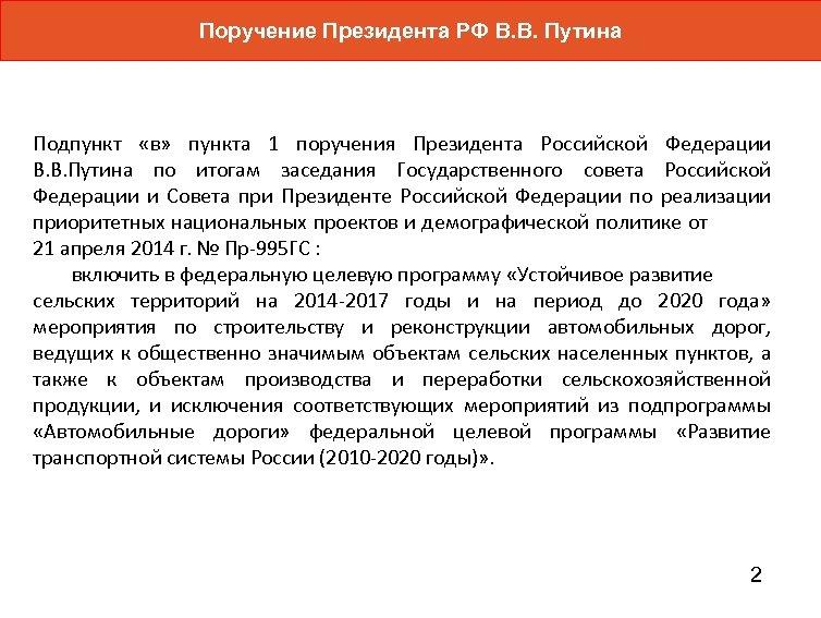 Поручение Президента РФ В. В. Путина Подпункт «в» пункта 1 поручения Президента Российской Федерации