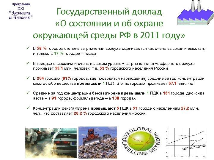 Государственный доклад «О состоянии и об охране окружающей среды РФ в 2011 году» ü