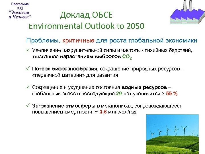 Доклад ОБСЕ Environmental Outlook to 2050 Проблемы, критичные для роста глобальной экономики ü Увеличение