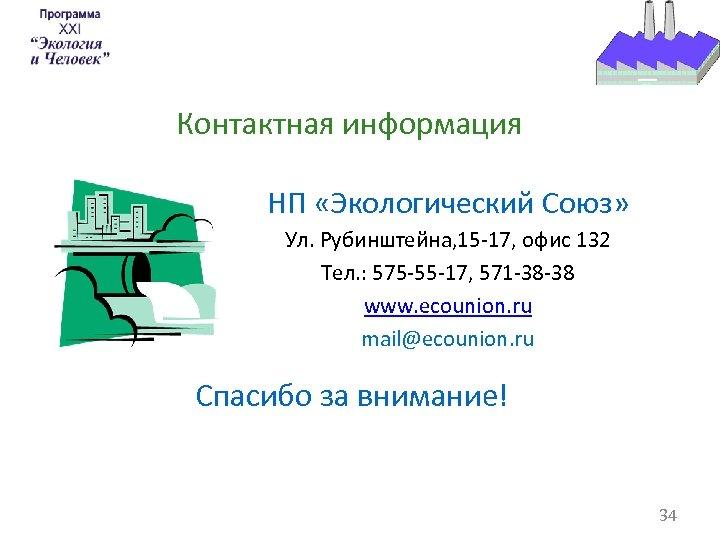 Контактная информация НП «Экологический Союз» Ул. Рубинштейна, 15 -17, офис 132 Тел. : 575