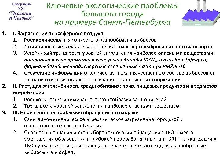 Ключевые экологические проблемы большого города на примере Санкт-Петербурга 1. 2. 3. I. Загрязнение атмосферного